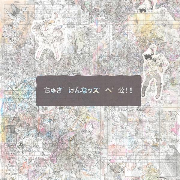 ちゅざけんなッズベ公!! - Constellation Botsu