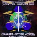 "Vaporwaveアーティストの来日公演 ""NEO GAIA PHANTASY"" equip, R32X, death's dynamic shroud JAPAN Tour が開催"