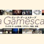 「イン・ア・ゲームスケープ ヴィデオ・ゲームの風景,リアリティ,物語,自我」